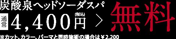 炭酸泉ヘッドソーダスパ 通常3,000円(税別)→無料 駅徒歩1分・当日予約OK・着付けあり・LAサロン提携